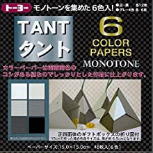 Japanese Tant Monotones Origami Papers - 6 Inches 15 cm 6 Colors - 48 Sheets