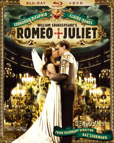 ロミオ&ジュリエット ブルーレイ&DVDセット (初回生産限定) [Blu-ray]