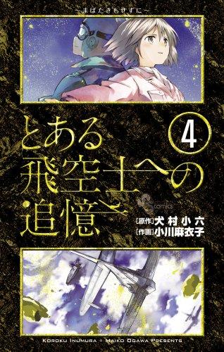 Image of とある飛空士への追憶 4 (ゲッサン少年サンデーコミックス)