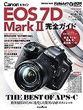 キヤノン EOS 7D Mark ?完全ガイド