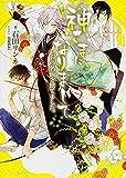 「神さまになりまして、 ヒトの名前を捨てました。 」石田リンネ著 KADOKAWA/エンターブレイン