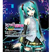 LIVE CD 「ミクの日感謝祭 39's Giving Day Project DIVA presents 初音ミク・ソロコンサート〜こんばんは、初音ミクです。〜」(2枚組)