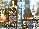 鷲の指輪【字幕版】 [VHS]