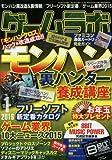 ゲームラボ 2016年 01 月号 [雑誌]