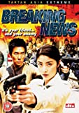 Breaking News [DVD]