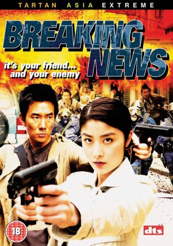 BREAKING NEWS [IMPORT ANGLAIS] (IMPORT) (DVD)