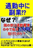 通勤中に副業!?〜なぜ隣の彼は電車の中で毎月5万円を稼げるのか?