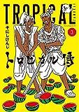 トロピカル侍(3) (ヤンマガKCスペシャル)