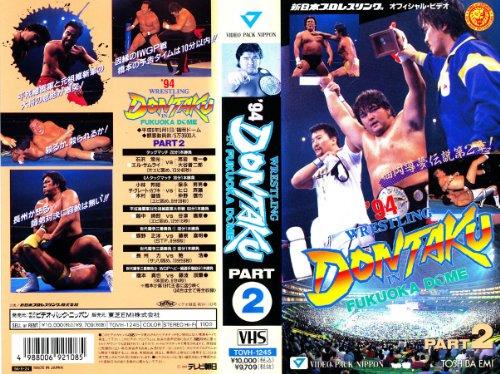'94レスリングどんたくイン福岡ドーム1 [VHS]