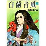白蘭青風 1 (プチフラワーコミックス)