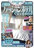 首都圏ファッションホテルベストカタログ