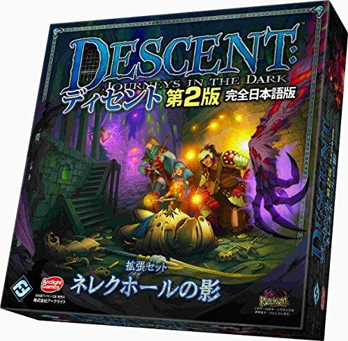 ディセント第2版 拡張セット ネレクホールの影 完全日本語版