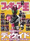フィギュア王 No.139 (ワールド・ムック 789)