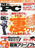 Mr.PC (ミスターピーシー) 2015年 06月号 [雑誌]