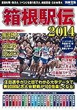 箱根駅伝 2014 (別冊宝島2094)