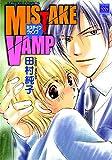 MISTAKE VAMP / 田村 純子 のシリーズ情報を見る