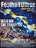 Story of Football Ultras-世界のサポーター—熱狂のスタジアム (SAN-EI MOOK)