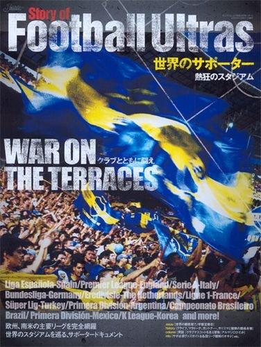 Story of Football Ultras-世界のサポーター―熱狂のスタジアム