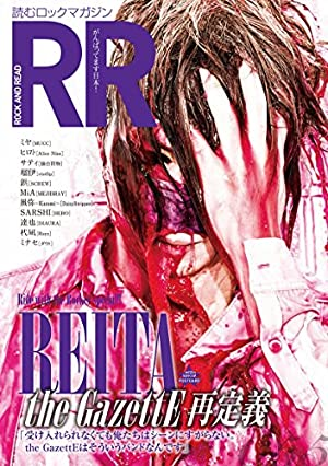 ROCK AND READ 055(����ȯ�䡡ͽ���)