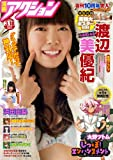 漫画アクション 2014年3/18号 [雑誌]