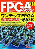 FPGAマガジン No.13