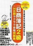 '13~'14年版 日商簿記2級 14日間ラクラク合格問題集 仕上げの過去問題付き