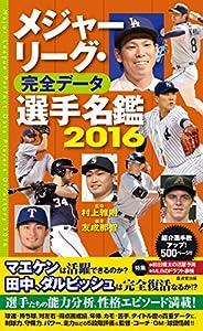 メジャーリーグ完全データ選手名鑑2016