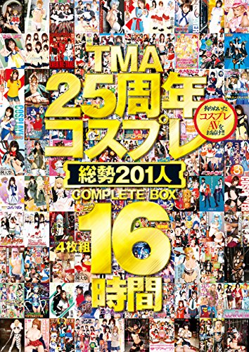 [201人のコスプレイヤー] TMA25周年コスプレ総勢201人 COMPLETE BOX 4枚組 16時間