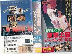 Amazon.co.jp: <b>東京上空いらっしゃいませ</b> [VHS]: 牧瀬里穂, 中井貴一 <b>...</b>