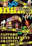 サッポロ無職グラフィティ / 奈坂秋吾 のシリーズ情報を見る