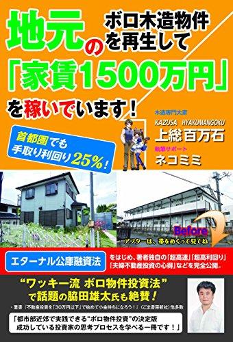 地元のボロ木造物件を再生して「家賃1500万円」を稼いでいます! ~首都圏でも手取り利回り25%