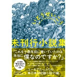 未刊行小説集 (いとうせいこうレトロスペクティブ)