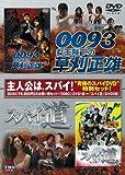 『0093女王陛下の草刈正雄』+『スパイ道』ツインパック [DVD]