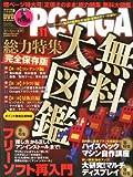 PC・GIGA (ピーシーギガ) 2010年 11月号 [雑誌]