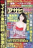 週刊アサヒ芸能2013年6月6日号 [雑誌][2013.5.28]