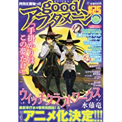 good! (�O�b�h) �A�t�^�k�[�� ��25�� 2012�N 12���� [�G��]