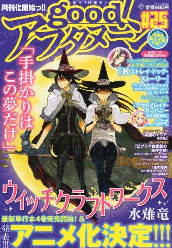 good! (グッド) アフタヌーン 第25号 2012年 12月号 [雑誌]