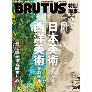 BRUTUS特別編集合本・日本美術がわかる。西洋美術がわかる。 (マガジンハウスムック)