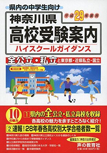 神奈川県高校受験案内 平成29年度用―県内の全公立・私立と東京都・近県私立327校
