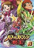 バトルスピリッツ 覇王(ヒーローズ) Vol.3 [DVD]