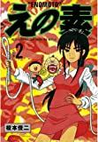 えの素(2) (モーニングコミックス)