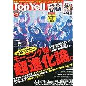 Top Yell (トップエール) 2013年 05月号 [雑誌]