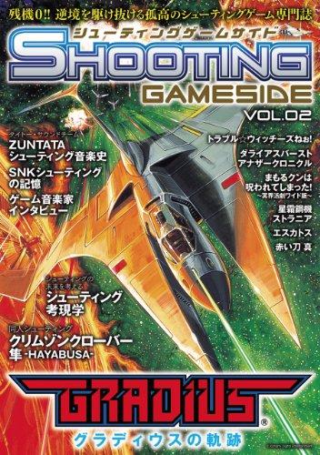 シューティングゲームサイド Vol.2 (GAMESIDE BOOKS)