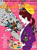 illustration (イラストレーション) 2010年 01月号 [雑誌]