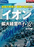 イオン 拡大経営の不安 (週刊ダイヤモンド 特集BOOKS 54)