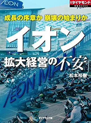 イオン 拡大経営の不安 (週刊ダイヤモンド 特集BOOKS(Vol.54))