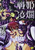 戦姫凌爛~ゲーム原作コミック作品集 / 貴勇 のシリーズ情報を見る