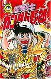 超戦士ガンダム野郎 5 (コミックボンボン)