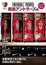FOOTBALL PEOPLE 鹿島アントラーズ編 (ぴあMOOK)