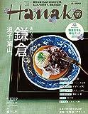 Hanako (ハナコ) 2015年 6月25日号 No.1089